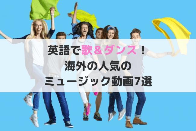 英語ダンス動画