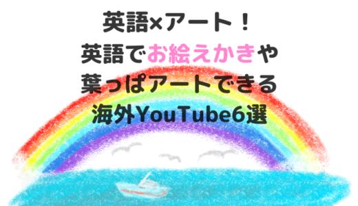 英語でアートできるおすすめYoutube動画6選!お絵かきしたり葉っぱアートに挑戦しよう