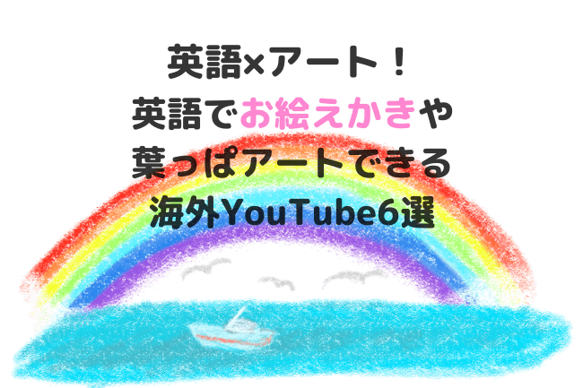英語でアート動画