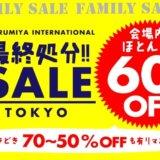 ナルミヤファミリーセール2019年冬の東京・大阪開催日程と内容