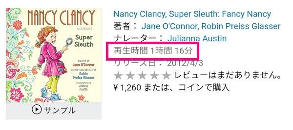 Fancy Nancyオーディオブック