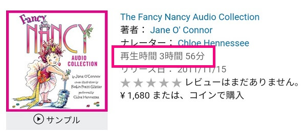 fancy nancy audiobook