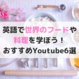 食べ物の英語YouTube