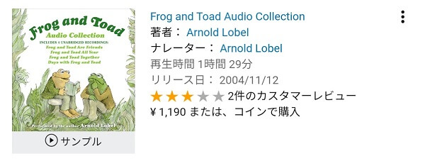 Frog and Toad audio book