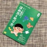 2歳~3歳児の褒め方・叱り方!親のタイプ別アドバイスと上手な褒め方実例集
