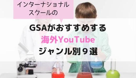 グローバルステップアカデミーおすすめの海外YouTubeジャンル別9選