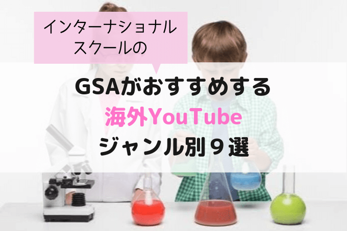 海外YouTube動画