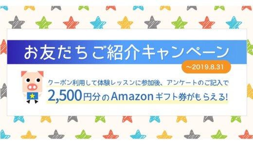 コドモブースターで習い事時短比較!無料体験でAmazonギフト券2500円全員プレゼント