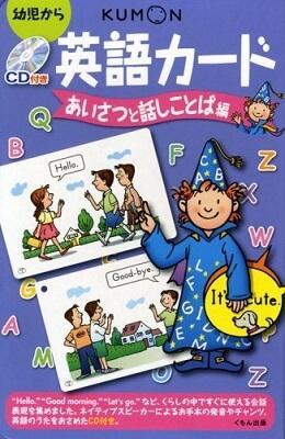公文英語カード