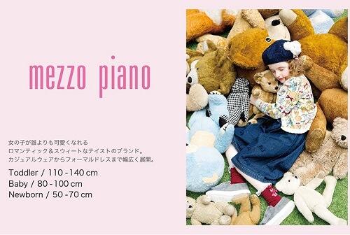 ナルミヤファミリーセール2017年11月秋冬の混雑とメゾピアノ戦利品
