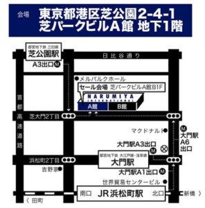 ナルミヤファミリーセール東京会場地図