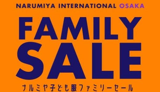 2019年10月開催!秋のナルミヤファミリーセール大阪日程と内容