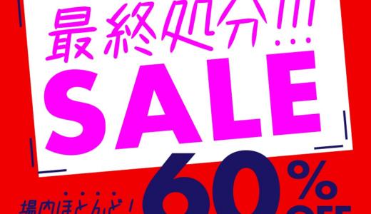 2020年冬のナルミヤファミリーセール東京開催情報!60%OFF多数でお得すぎる