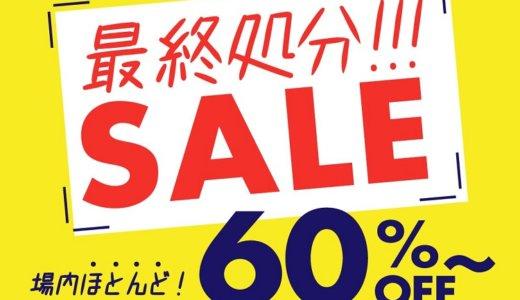 2020年1月~2月ナルミヤファミリーセール大阪開催!日替わりセールも要チェック
