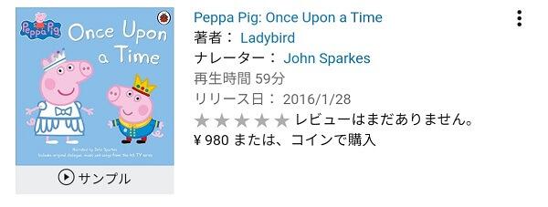 peppa pig オーディブル