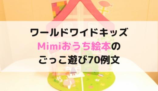 Mimiのおうち絵本レビュー!親子英会話70例文とごっこ遊びのコツ