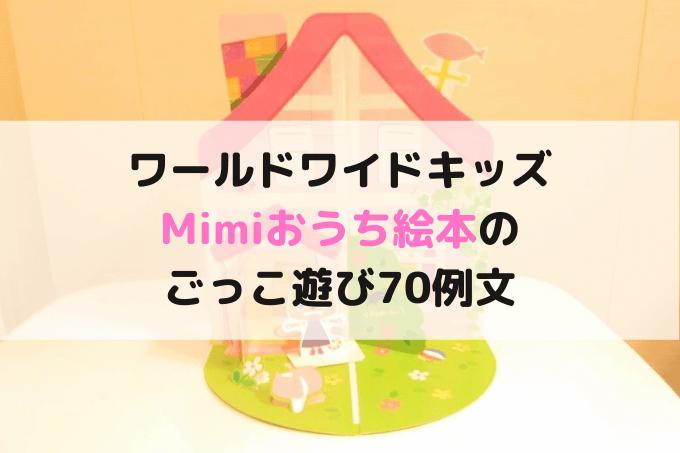 Mimiおうち絵本