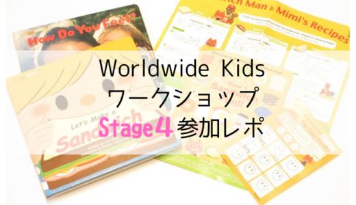 ワールドワイドキッズのワークショップStage4の3歳参加レポと感想