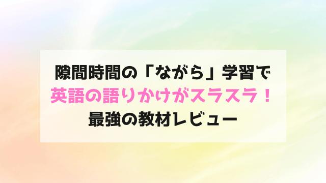 英語ぺらぺら君口コミ評判