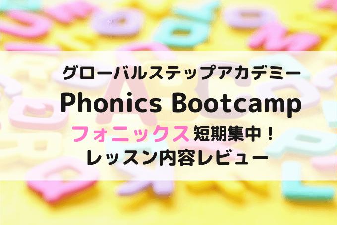 グローバルステップアカデミーPhonics Bootcamp