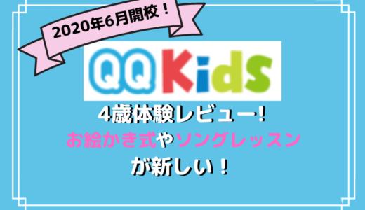 QQキッズ口コミ!QQEnglish子供コース4歳が体験レビュー