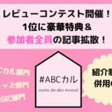 ABCカルレビューコンテストと紹介制度