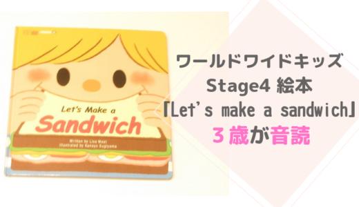 ワールドワイドキッズ絵本「Let's make a sandwich」を3歳が音読【動画あり】