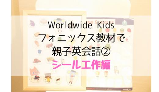 ワールドワイドキッズフォニックス教材で親子英会話②シール工作編