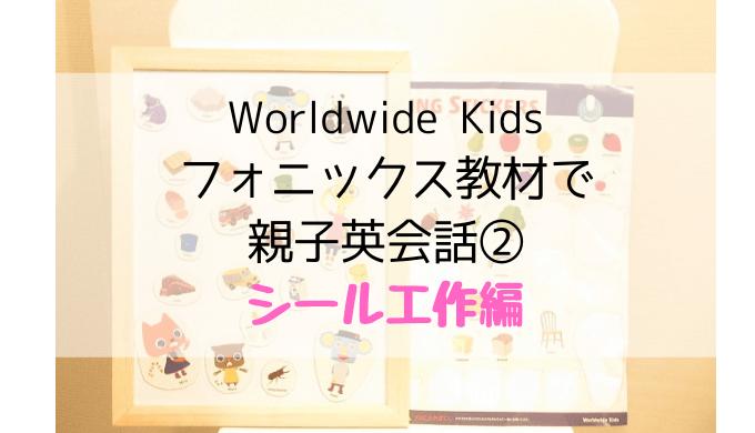 ワールドワイドキッズフォニックスシール