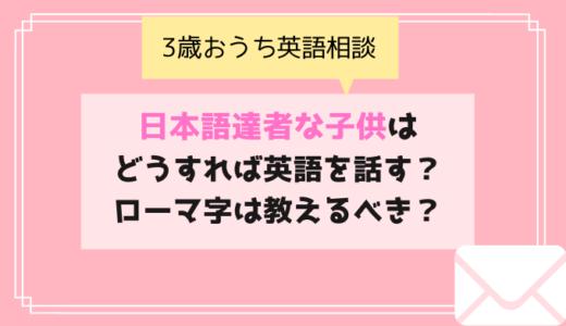 【おうち英語相談】日本語達者な子供が英語を話すには?ローマ字を教えるタイミングは?
