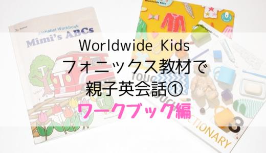 ワールドワイドキッズフォニックス教材で英語やりとり①ワークブック編