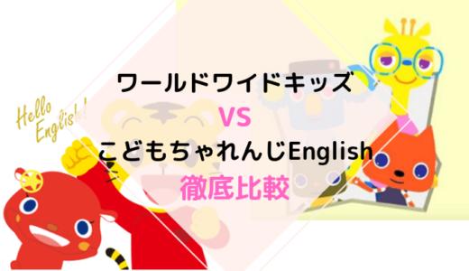 ワールドワイドキッズとこどもちゃれんじEnglishの違い!両方受講して比較