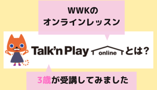ワールドワイドキッズオンラインレッスンTalk'n Play onlineを3歳が受けた体験談