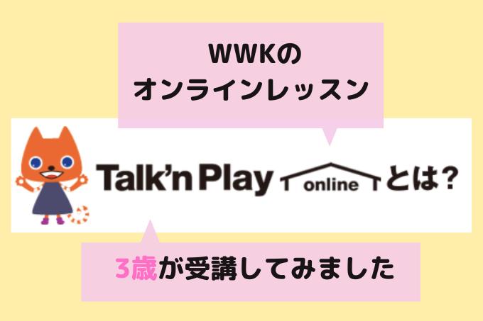 ワールドワイドキッズTalk'n Play Online