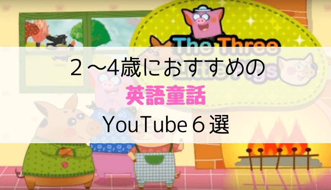 英語童話YouTube