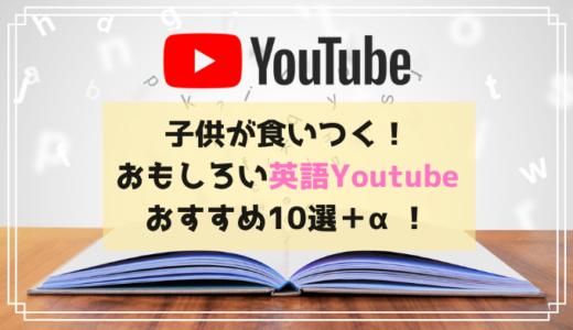 おうち英語でおすすめの子供向け海外YouTube10選!定番人気番組を厳選しました